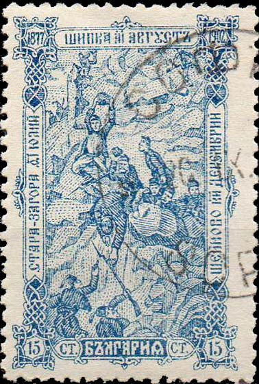 Bulgaria_1902_Shipka_Pass_15ct_Type-1_Genuine