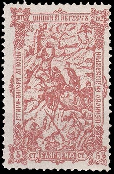 Bulgaria_1902_Shipka_Pass_5ct_Type-2_Forgery