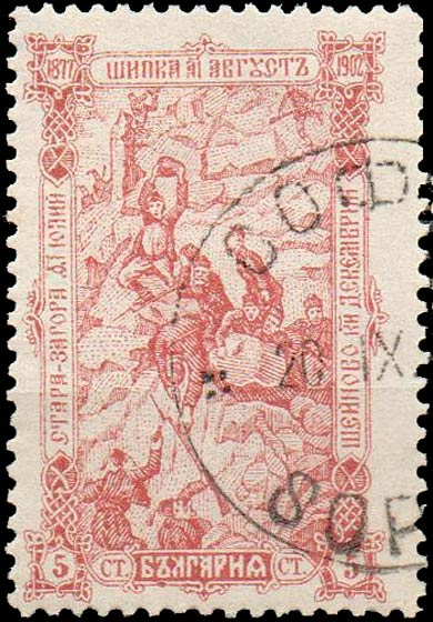 Bulgaria_1902_Shipka_Pass_5ct_Type-2_Genuine