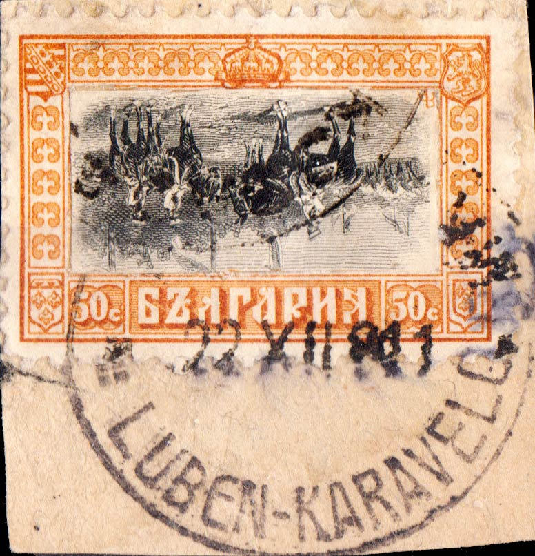 Bulgaria_1911_50c_Inverted_Center_Forgery