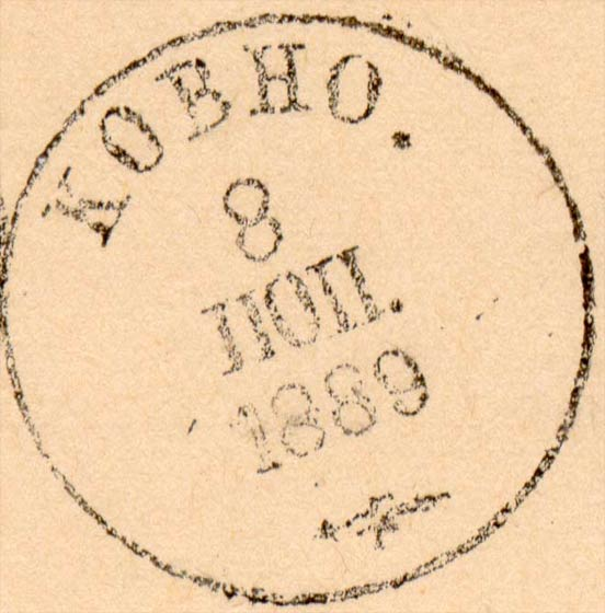 Bulgaria_Fournier_Forged_Postmark2