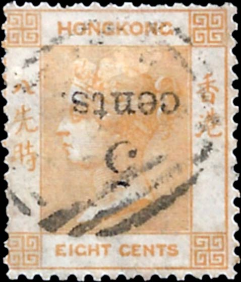 Hong_Kong_1880_SG23a_QV_5cents_Overprint_Forgery