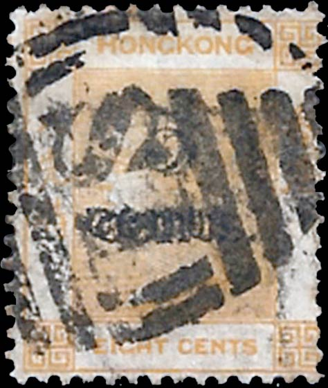 Hong_Kong_1880_SG23b_QV_5cents_Overprint_Forgery