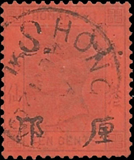 Hong_Kong_1891_QV_S.O._OVERPRINT_Postmark_Forgery