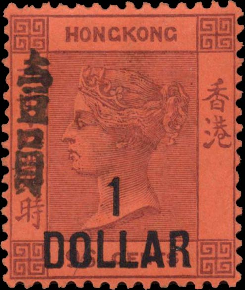 Hong_Kong_1891_SG50-II_QV_1dollar_Overprint_Genuine