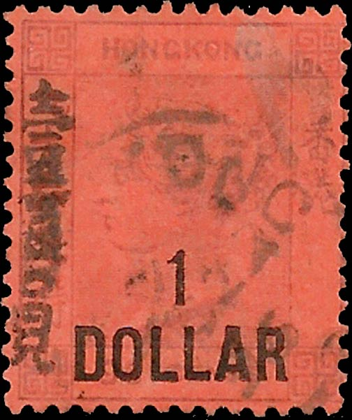 Hong_Kong_1891_SG50_QV_1dollar_Overprint_Forgery1