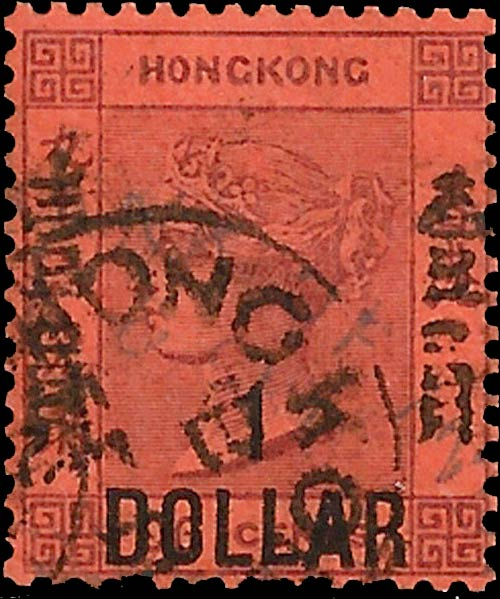 Hong_Kong_1891_SG50_QV_1dollar_Overprint_Forgery2