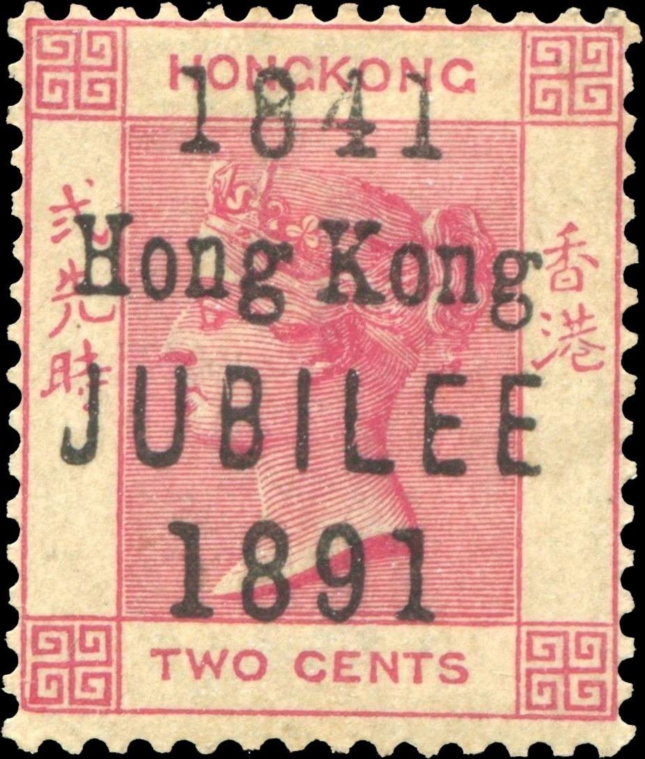 hong_kong_1891_sg51_qv_jubilee_overprint_forgery2