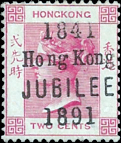 Hong_Kong_1891_SG51f_QV_Jubilee_Space-On_Overprint_Forgery