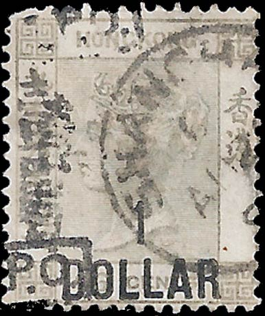 Hong_Kong_1898_QV_1dollar_Overprint_Forgery1