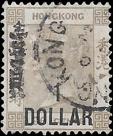Hong_Kong_1898_QV_1dollar_Overprint_Forgery2