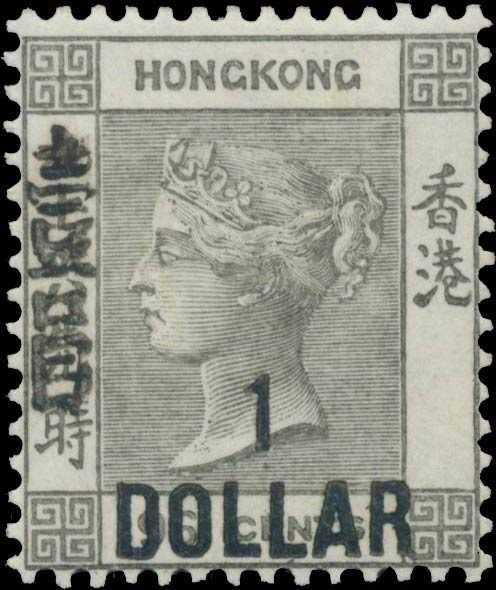 Hong_Kong_1898_QV_SG52_1dollar_Overprint_Genuine