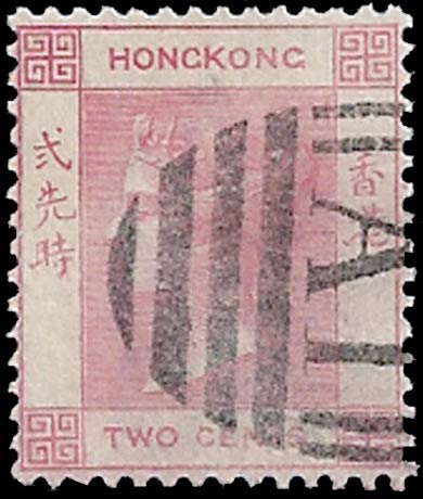 Hong_Kong_Amoy-A1_Postmark_Forgery1