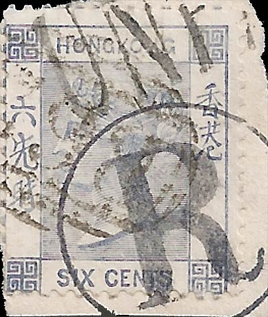 Hong_Kong_Circle-R_Postmark_Forgery