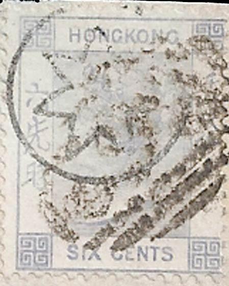Hong_Kong_Shanghai_7-point-star_Postmark_Forgery