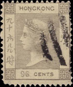 hong_kong_victoria_96c_oneglia_forgery2
