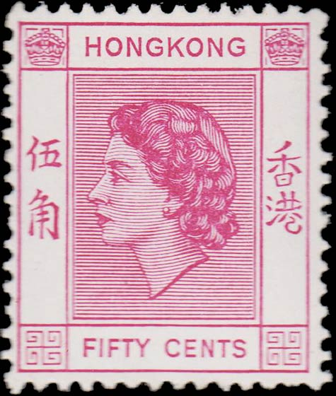 Hong_Kong_1954_QEII_50c_Genuine