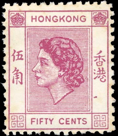 Hong_Kong_1954_QEII_50c_Postal_Forgery