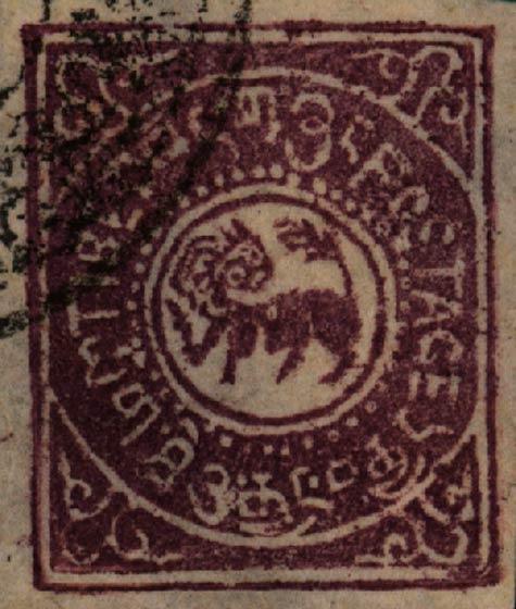 Tibet_1912_1-2tr_Set7_Forgery1