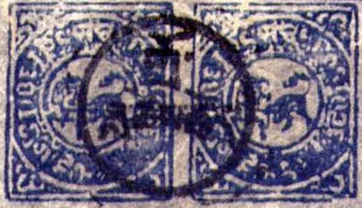 Tibet_1912_1-3tr_Modern_Forgery2