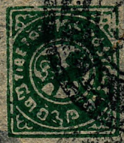 Tibet_1912_1-6tr_Modern_Forgery2