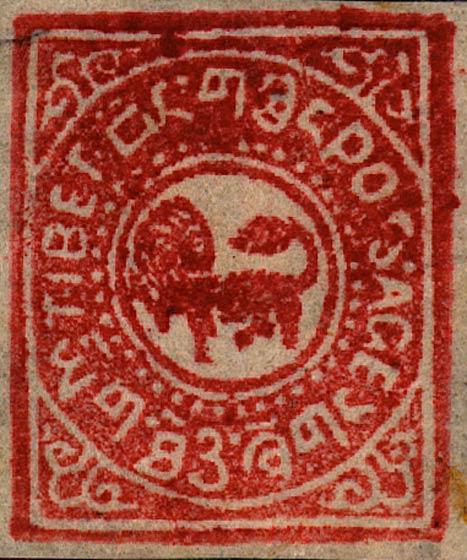 Tibet_1912_2-3tr_Set5_Forgery2