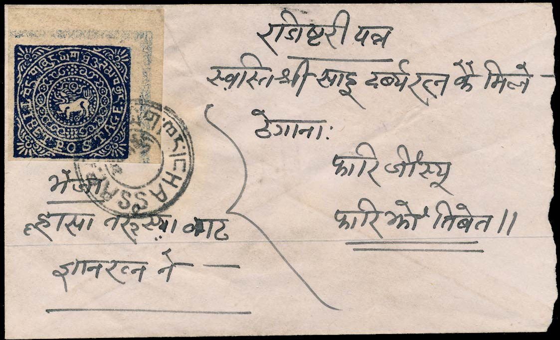Tibet_1914_4tr_4th_Forgery_cover