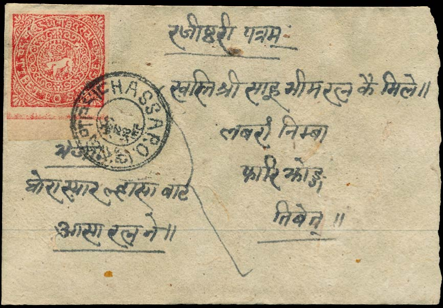 Tibet_1914_8tr_4th_Forgery_cover