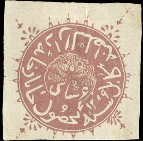 Afghanistan_First_Issue_Forgery4