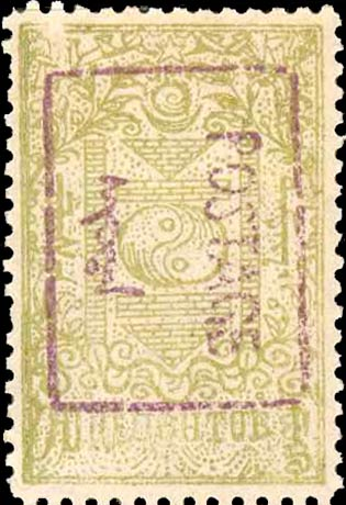 Mongolia_1926_Revenue_Surcharged_10c_Forgery