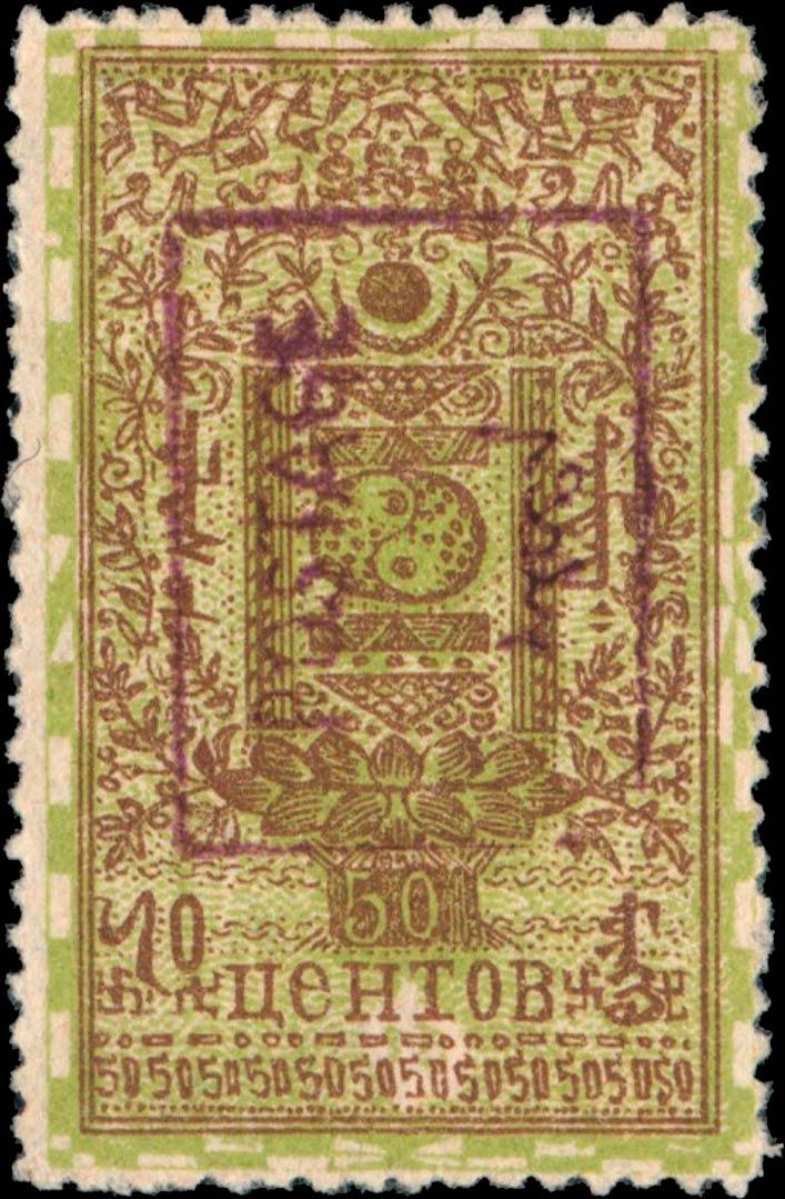 Mongolia_1926_Revenue_Surcharged_13a_50c_Genuine