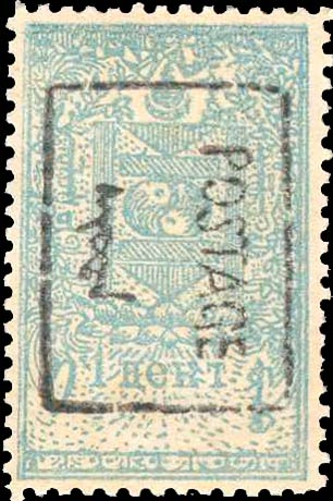 Mongolia_1926_Revenue_Surcharged_1c_Forgery