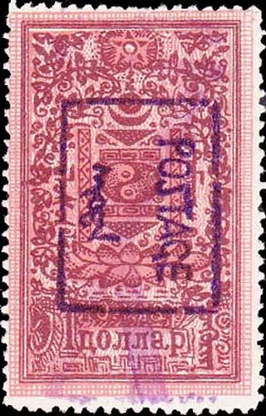 Mongolia_1926_Revenue_Surcharged_1dollar_Forgery