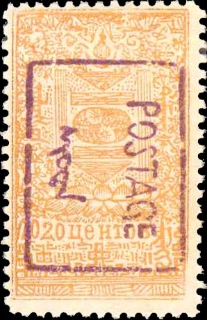 Mongolia_1926_Revenue_Surcharged_20c_Forgery