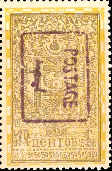 Mongolia_1926_Revenue_Surcharged_50c_Forgery