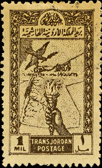 Jordan_1946_National_Independence_1m_Forgery