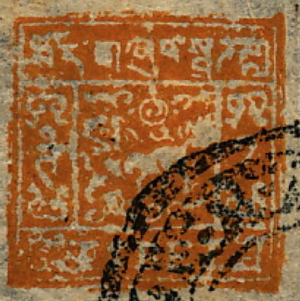 tibet_1933_half_tranka_semi-classic_forgery