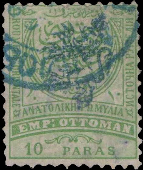 Eastern_Rumelia_10paras_Forged_Overprint
