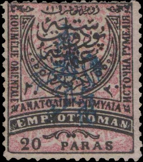 Eastern_Rumelia_20paras_Forged_Overprint