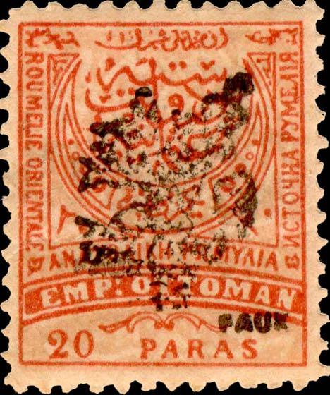 Eastern_Rumelia_20paras_Fournier_Forgery