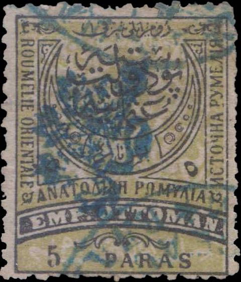 Eastern_Rumelia_5paras_Forged_Overprint