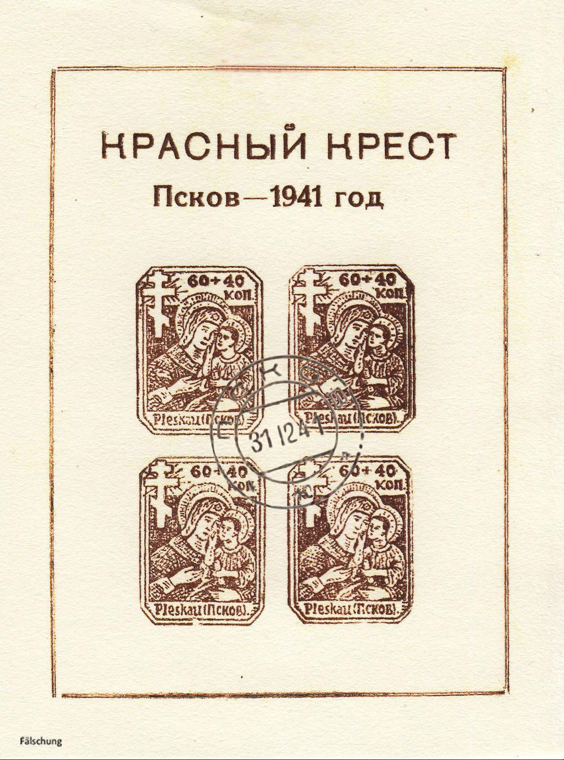 Pleskau_1941_Block1_Forgery
