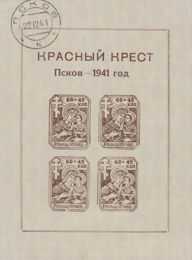Pleskau_1941_Block1_Genuine