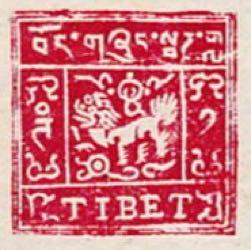 tibet_1933_1trangka_1st-set_forgery