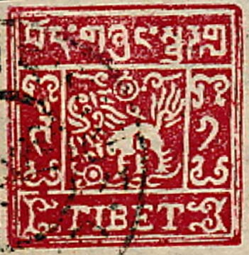 tibet_1933_1_trangka_2nd-set_forgery