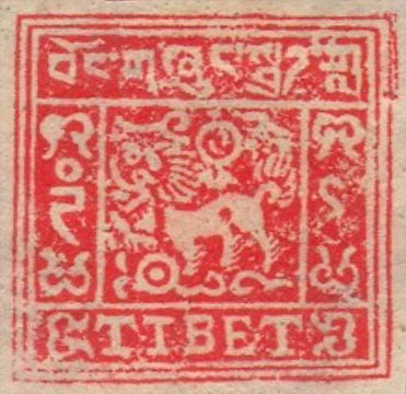 tibet_1933_1_trangka_4th-set_forgery