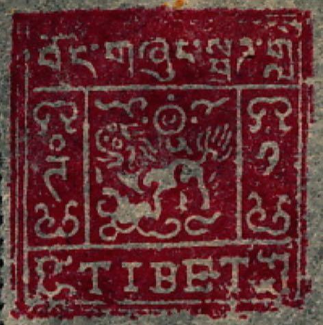 tibet_1933_1_tranka_photocopy_forgery