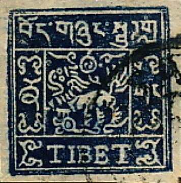 tibet_1933_2-3_trangka_2nd-set_forgery