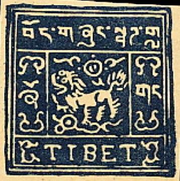 tibet_1933_2-3_trangka_3rd-set_forgery