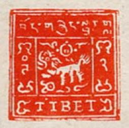 tibet_1933_2tr_1st_set_forgery